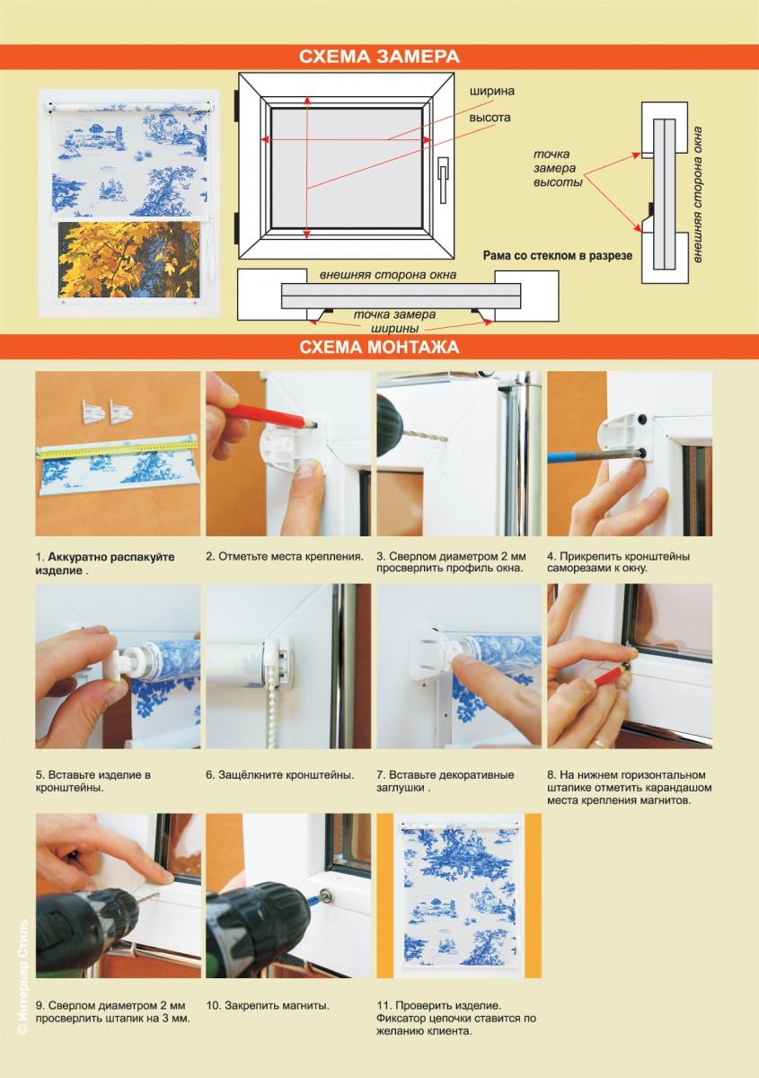 Рулонные шторы своими руками пошаговая инструкция видео