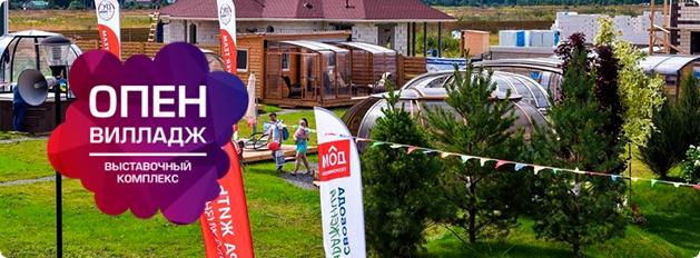 Оконный Парк на выставке Open Village